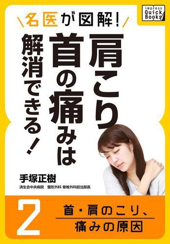 名医が図解! 肩こり・首の痛みは解消できる! (2) 首・肩のこり、痛みの原因 / 手塚正樹