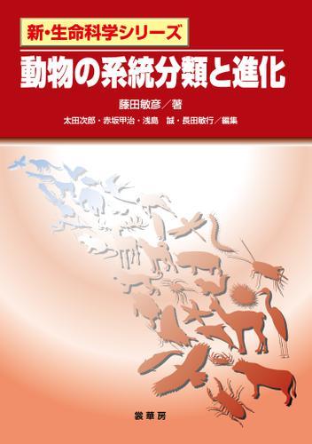動物の系統分類と進化 / 藤田敏彦
