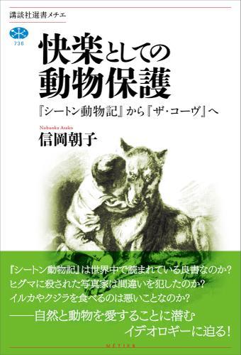 快楽としての動物保護 『シートン動物記』から『ザ・コーヴ』へ / 信岡朝子