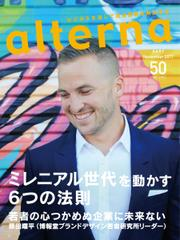 オルタナ (No.50)