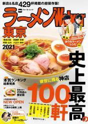 ラーメンWalker東京2021 / ラーメンWalker編集部