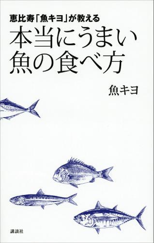 恵比寿「魚キヨ」が教える 本当にうまい魚の食べ方 / 魚キヨ