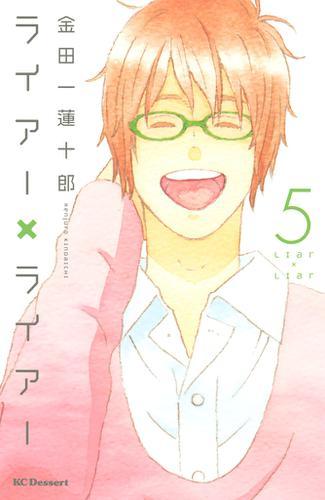ライアー×ライアー(5) / 金田一蓮十郎