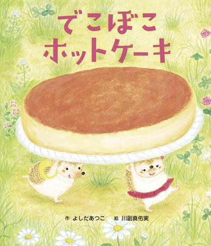 でこぼこホットケーキ / よしだあつこ