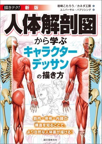 新版 人体解剖図から学ぶキャラクターデッサンの描き方 / 岩崎こたろう