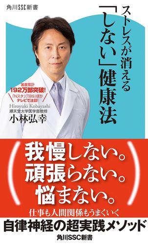 ストレスが消える「しない」健康法 / 小林弘幸