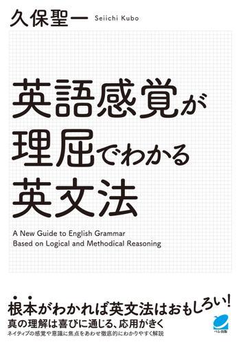 英語感覚が理屈でわかる英文法 / 久保聖一