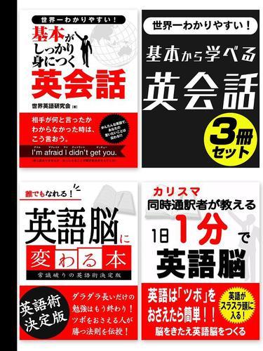 世界一わかりやすい!基本から学べる英会話3冊セット / 世界英語研究会