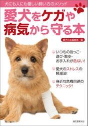 愛犬をケガや病気から守る本