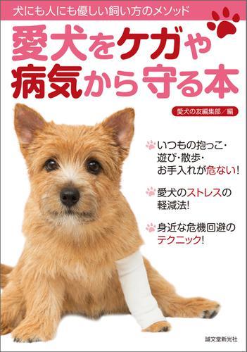 愛犬をケガや病気から守る本 / 愛犬の友編集部