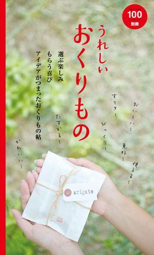 うれしいおくりもの(2013年版) / 100シリーズ出版プロジェクト