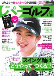 週刊 パーゴルフ (2021/4/20号) / グローバルゴルフメディアグループ