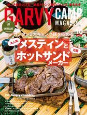 ガルヴィ 2021年10月号 / 実業之日本社