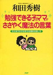 勉強できる子のママがささやく魔法の言葉 / 和田秀樹