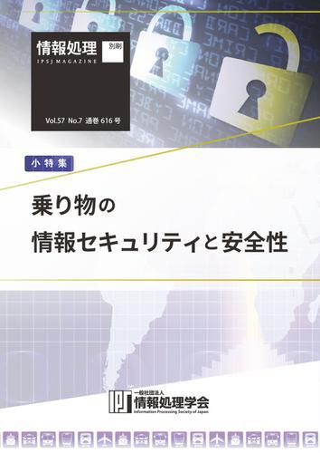 情報処理2016年7月号別刷「《小特集》乗り物の情報セキュリティと安全性」 (2016/06/15) / 情報処理学会