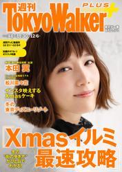 週刊 東京ウォーカー+ 2017年No.48 (11月29日発行)