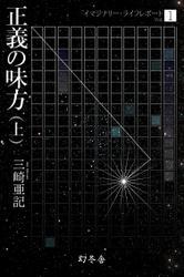 イマジナリー・ライフレポートVol.1 正義の味方 (上) / 三崎亜記