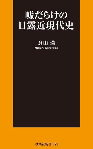 嘘だらけの日露近現代史 / 倉山満