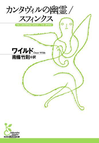 カンタヴィルの幽霊/スフィンクス / 南條竹則