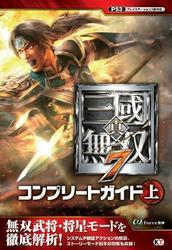 真・三國無双7 コンプリートガイド 上 / ω-Force
