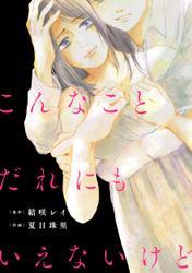 こんなことだれにもいえないけど【単話】(1) / 結咲レイ
