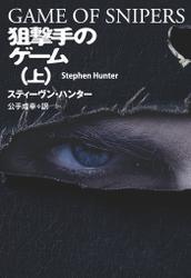 狙撃手のゲーム(上) / スティーヴン・ハンター