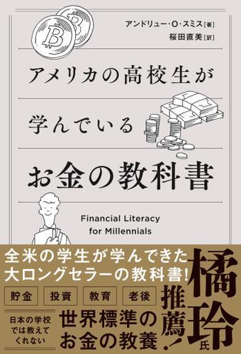 アメリカの高校生が学んでいるお金の教科書 FINANCIAL LITERACY FOR MILLENNIALS / アンドリュー・O・スミス
