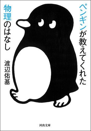 ペンギンが教えてくれた物理のはなし / 渡辺佑基