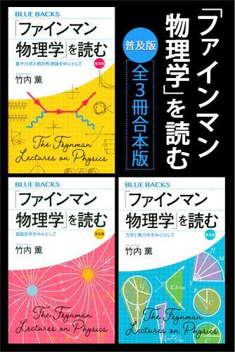 「ファインマン物理学」を読む 普及版 全3冊合本版 / 竹内薫