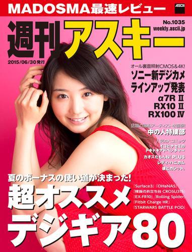 週刊アスキー No.1035 (2015年6月30日発行) / 週刊アスキー編集部