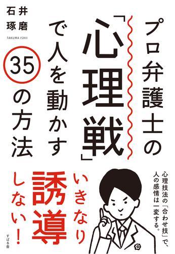 プロ弁護士の「心理戦」で人を動かす35の方法 / 石井琢磨
