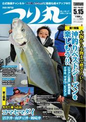 つり丸 (2021年5/15号) / マガジン・マガジン