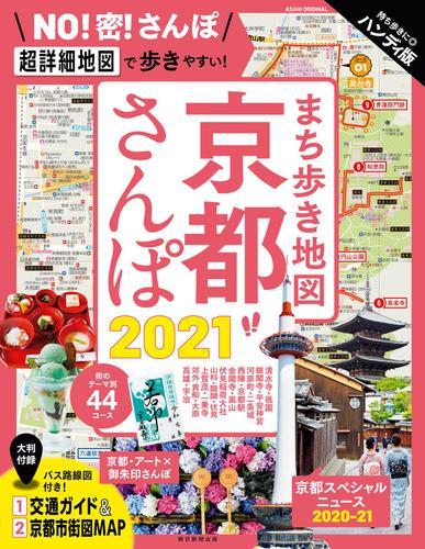 まち歩き地図 京都さんぽ2021 / 朝日新聞出版