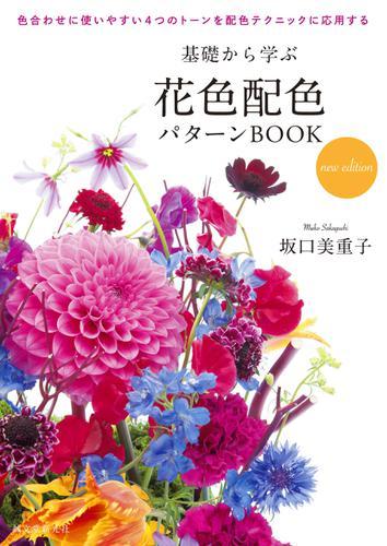 基礎から学ぶ花色配色パターンBOOK new edition / 坂口美重子