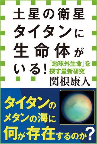 土星の衛星タイタンに生命体がいる! 「地球外生命」を探す最新研究(小学館新書) / 関根康人