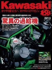 Kawasaki【カワサキバイクマガジン】2021年09月号 / Kawasakiバイクマガジン編集部