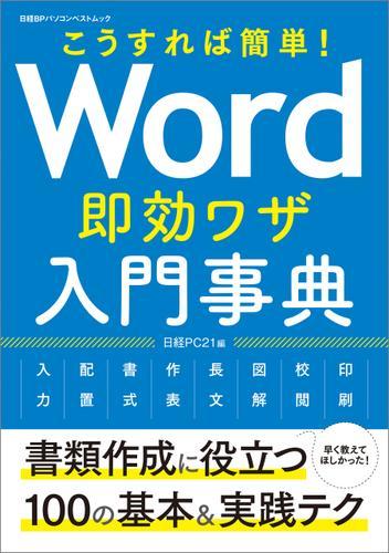 こうすれば簡単! Word即効ワザ入門事典 / 日経PC21