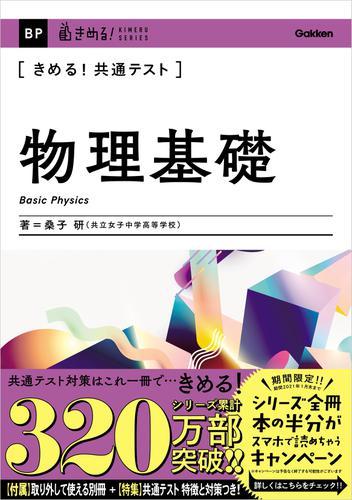 きめる!共通テスト物理基礎 / 桑子 研