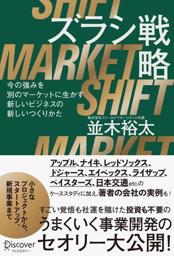 ズラシ戦略 今の強みを別のマーケットに生かす新しいビジネスの新しいつくりかた / 並木裕太