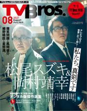 TV Bros. 2021年 8月号 TV Bros.WEBスタート号 / 東京ニュース通信社