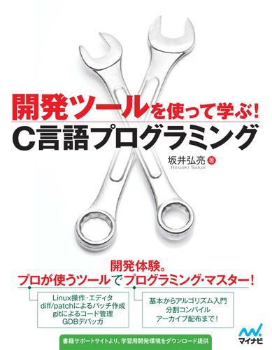 開発ツールを使って学ぶ!C言語プログラミング / 坂井弘亮