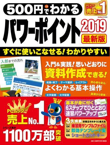 500円でわかるパワーポイント2019 最新版 / GetNavi特別編集