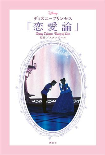 ディズニープリンセス 「恋愛論」 Disney Princess Theory of Love / ディズニー