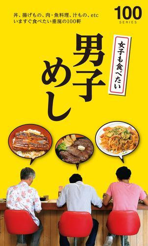 女子も食べたい男子めし100 / 100シリーズ出版プロジェクト
