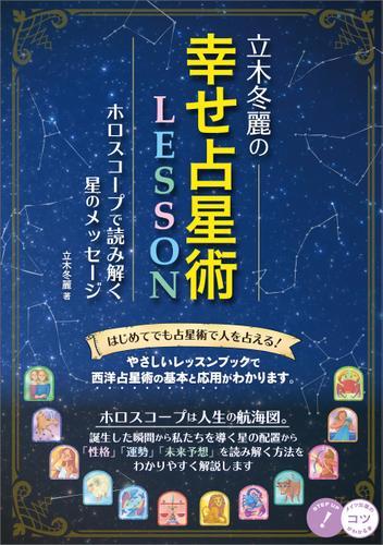 立木冬麗の幸せ占星術LESSON ホロスコープで読み解く星のメッセージ / 立木冬麗