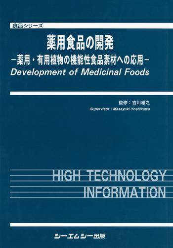 薬用食品の開発 : 薬用・有用植物の機能性食品素材への応用 / 吉川雅之