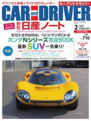 CAR and DRIVER(カーアンドドライバー) (2021年2月号) / 毎日新聞出版