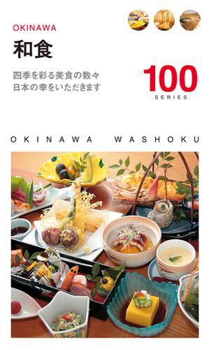 和食100 / 100シリーズ出版プロジェクト