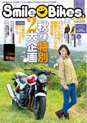 スマイルバイク (Vol.13)