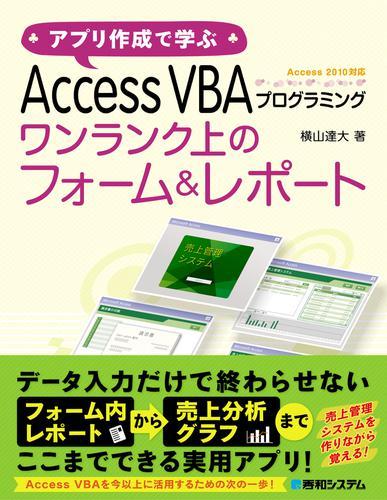アプリ作成で学ぶ Access VBAプログラミング ワンランク上のフォーム&レポート / 横山達大
